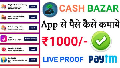 CashBazar App Se Paise Kaise Kamaye   CashBazar App Payment Proof   CashBazar App Refer & Earn