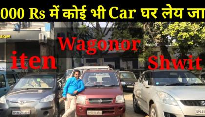 used car sale || Lucknow का सबसे सस्ता car bazaar || 60,000 Rs