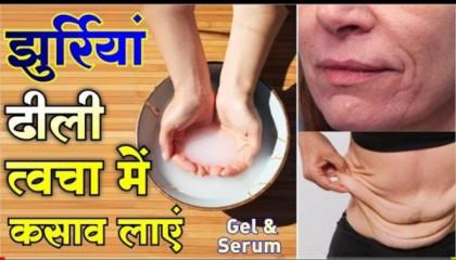 चेहरे को शरीर की ढीली त्वचा के लिए असरदार नुस्खे homemade anti aging skin tigthte