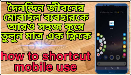 how to use mobile shortcut key