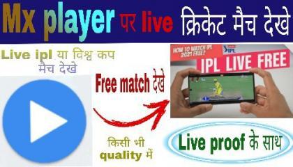 Mx player में live cricket match कैसे देखे