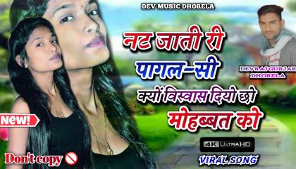 song-3. Devraj Gurjar Dhorela _ Full Jakhmi song _ जुलफ्यां सूं दिल बहलागी विस्व.