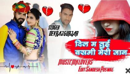 Dil me tu bas gi meri jaan   Singer Devraj Gurjar Dhorela   New love song