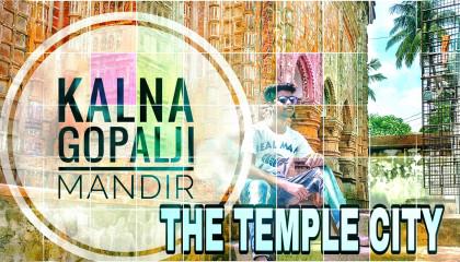 KALNA GOPALJI MANDIR -DOCUMENTARY TRAVEL VIDEO ||ANOTHER ANGLE FILMS || BEATIFUL BENGAL ||