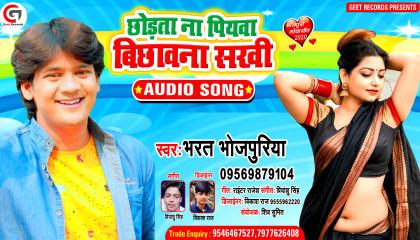 Chhorta Na Piyaba Bichhovna Sakhi New Bhojpuri Song Bharat Bhojpuriya