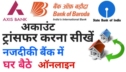 Axis bank account transfer kaise kare   home branch   account transfer