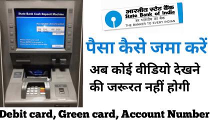 How to deposit cash in atm   SBI deposit machine se paisa kaise jama kare   money