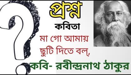 প্রশ্ন কবিতা।। কবি রবীন্দ্রনাথ ঠাকুর।। মাগো আমায় ছুটি দিতে বল