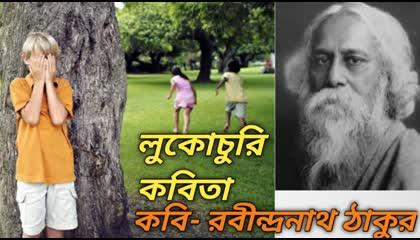 লুকোচুরি কবিতা।। কবি রবীন্দ্রনাথ ঠাকুর।। রবীন্দ্র আবৃত্তি