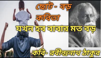 যখন হব বাবার মত বড়।। ছোট বড় কবিতা।। কবি রবীন্দ্রনাথ ঠাকুর