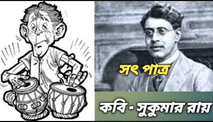 কবিতা- সৎপাত্র।। কবি- সুকুমার রায়।। বাংলা কবিতা আবৃত্তি।।