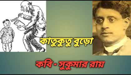 কাতুকুতু বুড়ো।। কবি সুকুমার রায়।। বাংলা কবিতা আবৃত্তি