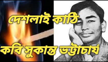 দেশলাই কাঠি কবিতা।। কবি সুকান্ত ভট্টাচার্য।।