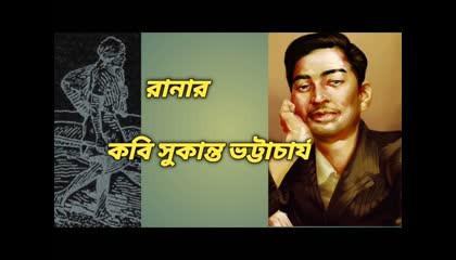রানার কবিতা।। কবি সুকান্ত ভট্টাচার্য।। বাংলা কবিতা আবৃত্তি