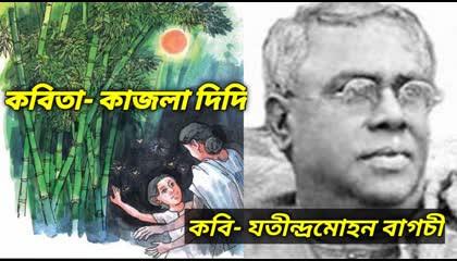 কবিতা কাজলা দিদি।। কবি যতীন্দ্রমোহন বাগচী।। বাংলা কবিতা আবৃত্তি