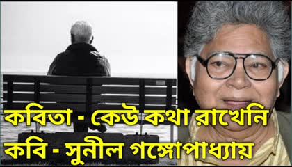 কেউ কথা রাখেনি।। কবি সুনীল গঙ্গোপাধ্যায়।। keo kotha rakheni. bengali kobita