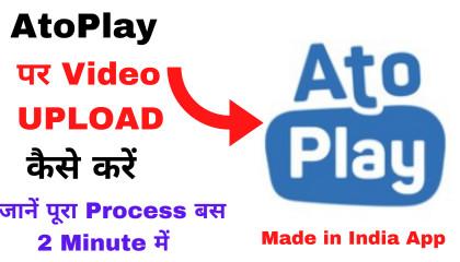 how to upload videos on AtoPlay  RangilaTube  Upload Video  AtoPlay पर विडियो कैसे अपलोड करें