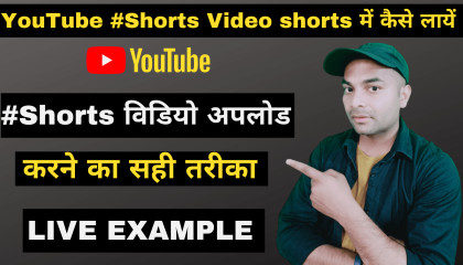 How to Upload Short Video On Youtube? YouTube Par Short Video Kaise Upload Kare? With Live?Proof