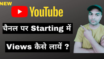 New Channel Me Starting Me Views Kaise Laye ? How To Get Views On New Youtube Channel