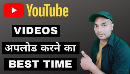 Best Time To Upload Video On Youtube in 2021  Is Time Video Upload Karne par View Jayada Ayega !