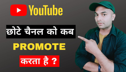 Youtube छोटे  चैनल को कब Promote करता है ? When Youtube Promote small Channels ? new