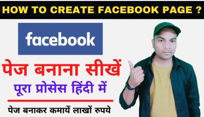 How to Create Facebook Page 2021 - facebook page kaise banaye  facebook page se paise kaise kamaye