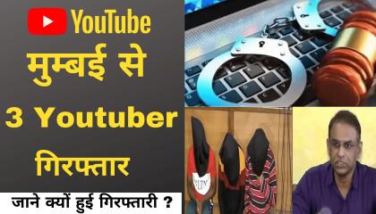 मुंबई पुलिस ने 3 Youtubers को  किया गिरफ्तार -जाने क्यों ?Why did the Mumbai police arrest YouTubers