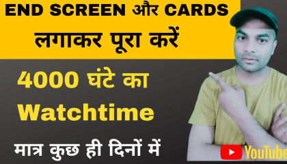 Complete 4000 Hours Watch Time Fast on YouTube Using End Screen and Cards  4000 ghante ka watchtime