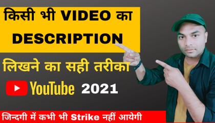 किसी भी Video का DESCRIPTION ऐसे लिखें - कभी Strike नहीं आयेगी   मिलेंगे हजा़रों Views per day