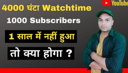 1000 Subscribers 4000 घंटा Watchtime एक साल में नहीं हुआ । तो क्या होगा ?