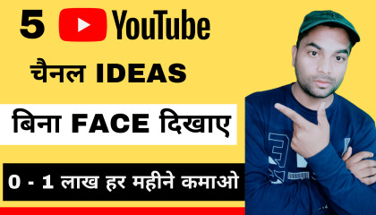 5 Best YouTube Channel Ideas Without Showing Your Face for Fast Growth & Money in 2020-21