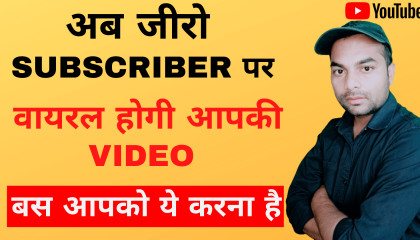 How to Viral Video on YouTube with 0 Subscribers in 2021  New Tips to Grow Your YouTube Channel