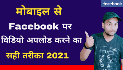 Mobile se facebook page par video kaise upload kare  Facebook page par video kaise upload kare