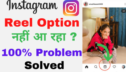 How To Fix Instagram Reels Option Not Showing  Instagram Reels Not Showing Problem Solution