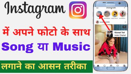 Instagram story photo pe song kaise lagaye  Instagram story pe song kaise dale  instagram pe story
