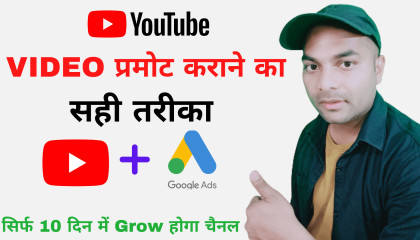 How to Promote Youtube Video on Google Ads 2021  Grow YouTube Channel by Google Ads