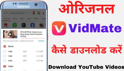 ओरिजनल VidMate कैसे डाउनलोड करे  Original VidMate Kaise Download Kare  How To Download VidMate