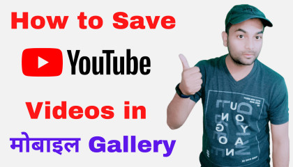 How to save YouTube video in mobile gallery  youtube video ko gallery me save kaise kare  Download