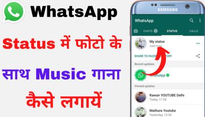 whatsapp status me photo ke sath song kaise lagaye  how to add music with photo in whatsapp status