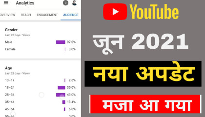 Youtube new update  Youtube new update 2021  Youtube june 2021 new update must watch