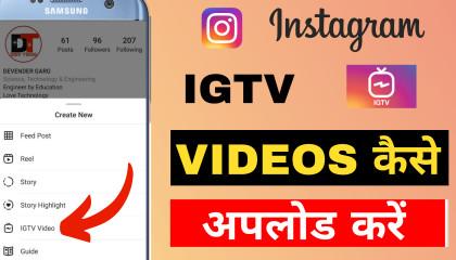 Instagram IGTV video kaise upload kare  instagram igtv how to upload  instagram igtv in hindi