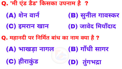 Gk in hindi important question answer - Gk in hindi  railway ssc group d police