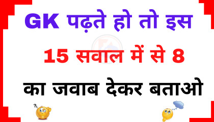 Gk in hindi important question answer - Gk in hindi  railway ssc group d police  India gk question