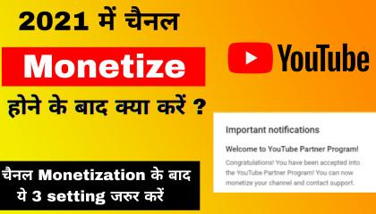 Youtube Channel Monetize hone ke baad kya kare in 2021
