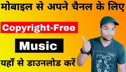 Mobile se copyright free background music kaise download karen copyright free b