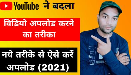 YouTube ne change kiya video upload karne ka tarika 2021  Youtube change video