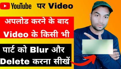 YouTube par video upload karne ke baad video ko blur or delete kaise karen  How