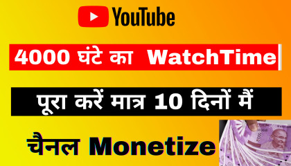 Complete 4000 Hours Watchtime in Just 10  Days  Monetize your channel in 10 da