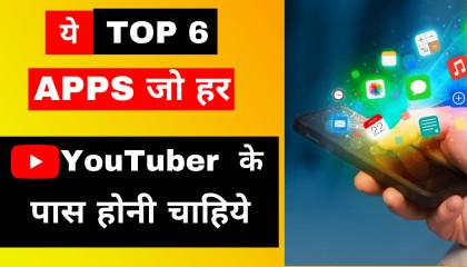 Top 6 Mobile Applications जो हर Youtuber के पास होनी चहिये  top 6 important ap