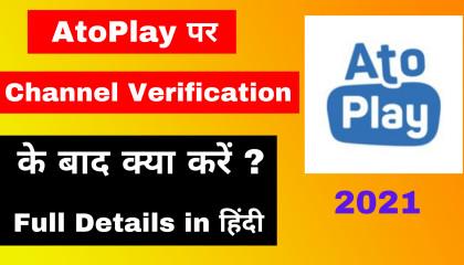 AtoPlay Channel Verification ke baad kya karen ?  Atoplay Channel ko monetize